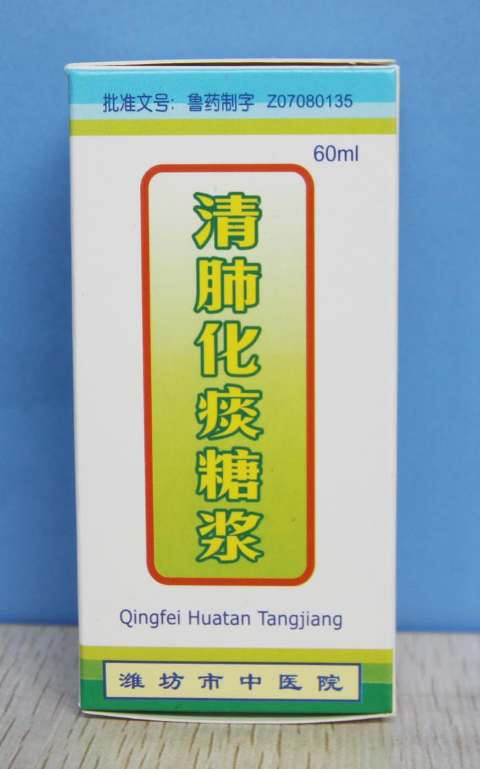 清肺化痰糖浆