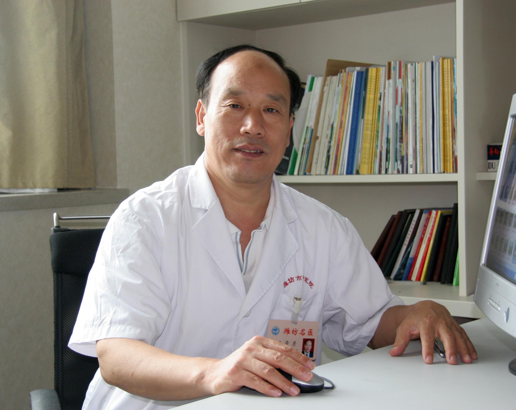 王景彦名老中医中医药专家传承工作室