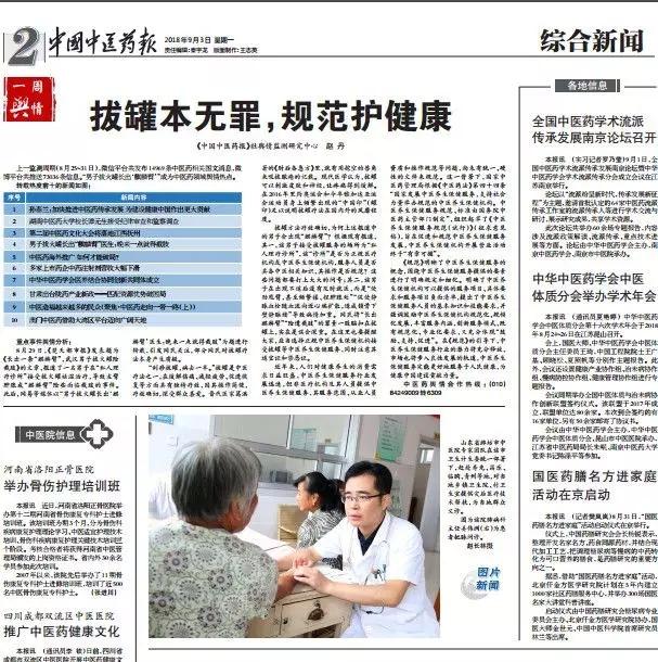 高层媒体中国中医药报关注我院灾区巡诊帮扶