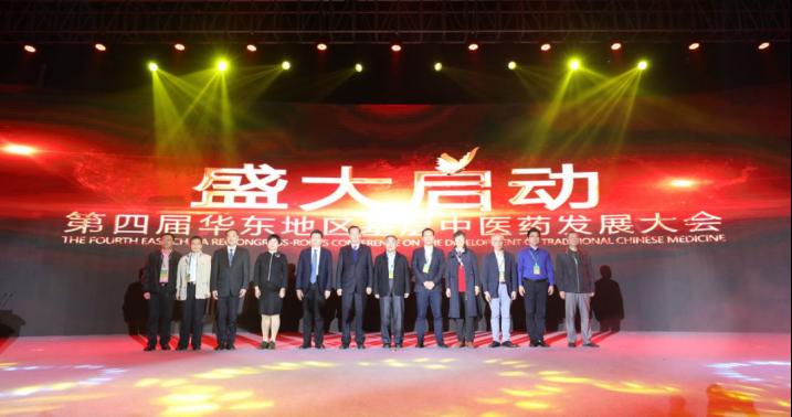 传承发展 携手共赢 | 潍坊市中医院助力第四届华东地区基层中医药发展大会成功举行