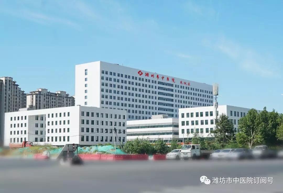 国家中医药传承创新重点工程——潍坊市中医院东院区10月1日启用!
