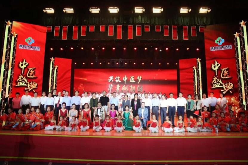 共筑中医梦 华章献祖国 | 潍坊市中医院2019中医盛典