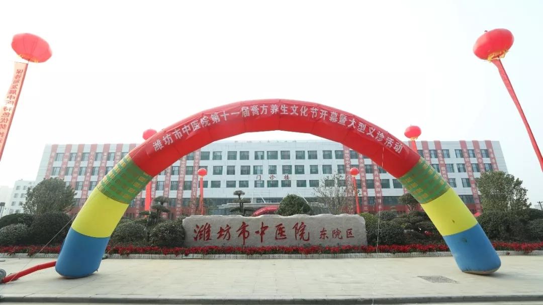 潍坊市第十一届膏方养生文化节在潍坊市中医院东院区拉开帷幕